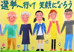 明るい選挙啓発ポスターコンクール 平成29年度 目黒区小学校の部入選作品