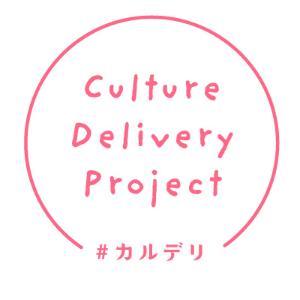 アーティスト 支援 都 東京
