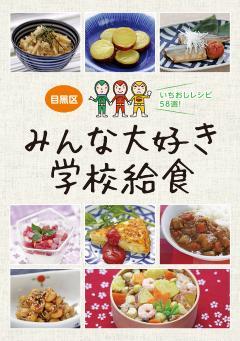 八尾スクール食育ネット~食を知り、食を楽しもう!