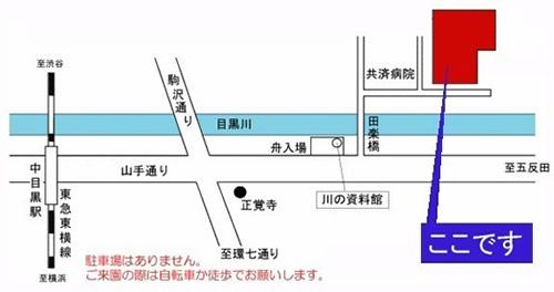 中目黒公園への案内図